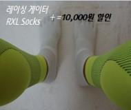 레이싱 게이터+RXL Socks = 10,000원 할인.